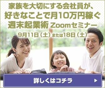 家族を大切にする会社員が、好きなことで月10万円稼ぐ週末起業術セミナー